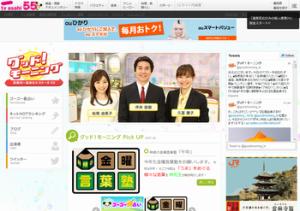 グッド!モーニング|テレビ朝日