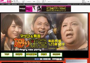 マツコ&有吉の怒り新党|テレビ朝日