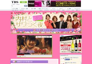 内村とザワつく夜| TBSテレビ