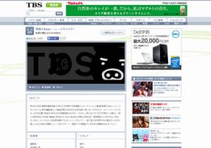 情報7days ニュースキャスター  TBSテレビ