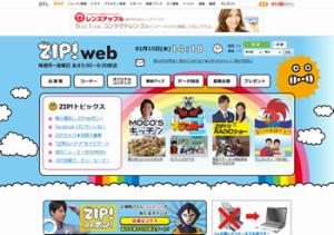 ZIP!|日本テレビ
